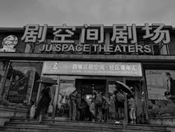 在北京感受話劇魅力