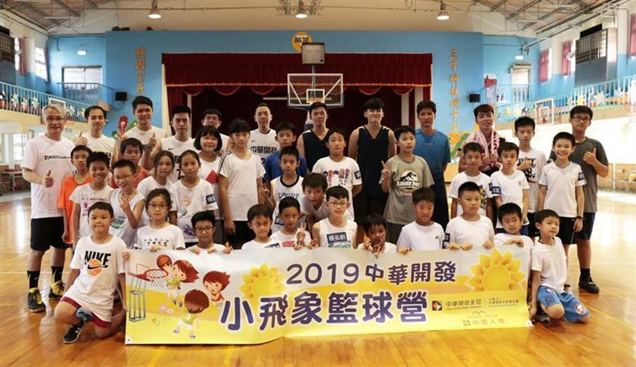 中華開發小飛象籃球夏令營,邀請中華開發籃球隊與小小籃球員友誼賽,展現集團旺盛活力。後排右四者為宜蘭光復國小籃球隊教練梁家鳴。圖/業者提供