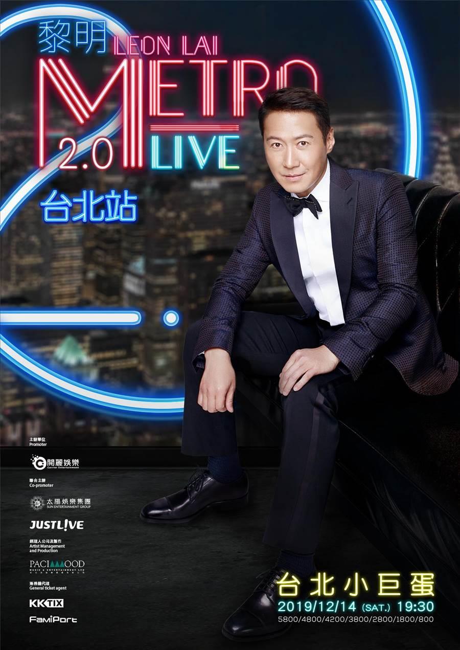 香港四大天王黎明,今年12月14日將於台北小巨蛋舉辦《黎明Leon Metro Live 2.0演唱會》。(台灣太陽娛樂提供)