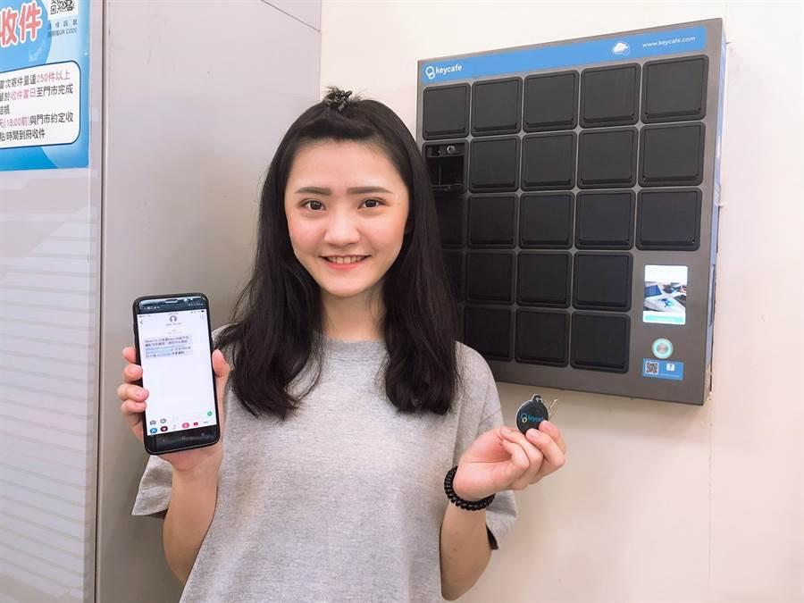 看好共享經濟商機,7-ELEVEN為打造多元、創新的便民服務,即日起與首度跨海來台的加拿大Keycafe搶先獨家合作 導入全新「鑰匙存取共享平台」服務。(7-ELEVEN提供)