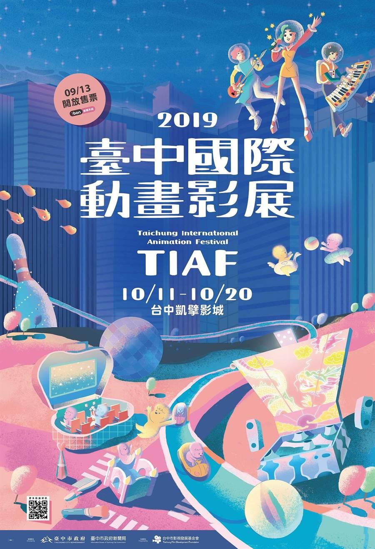 台中國際動畫影展公布入圍作品,國際知名影展獲獎影片競相角逐。(圖/台中市府提供)