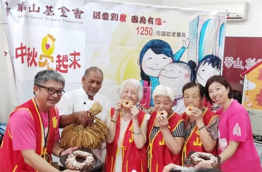 華山基金會舉辦「2019愛老人、中秋亮起來」活動,現場品嘗小米甜甜圈,氣氛溫馨。(陳淑芬攝)