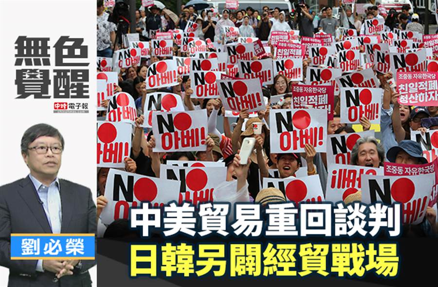 無色覺醒》劉必榮:中美貿易重回談判 日韓另闢貿易戰場 (圖/美聯社)