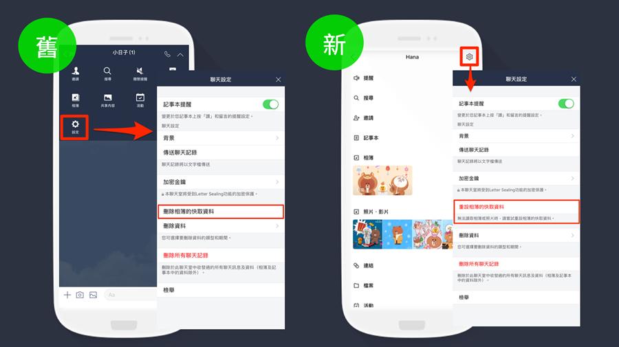 LINE iOS 9.12.0版更新:聊天設定選單名稱更新。(圖/翻攝LINE Blog)