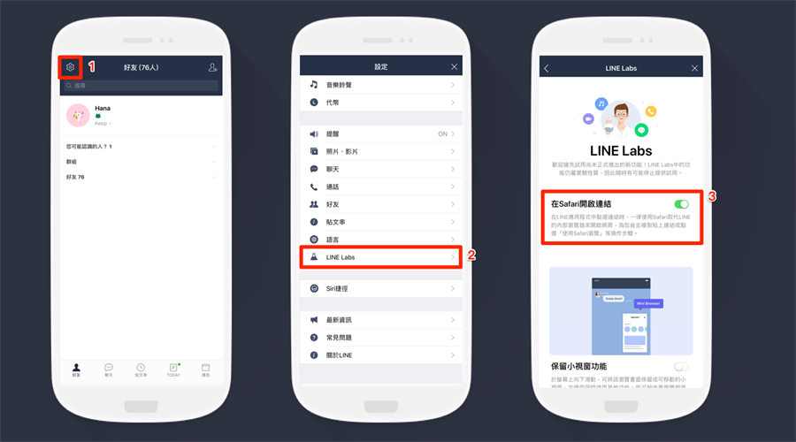 LINE iOS 9.12.0版更新:網頁連結可以選擇直接用Safari開啟。(圖/翻攝LINE Blog)