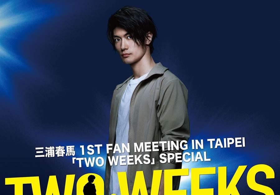 日本男神三浦春馬宣布8月即將來台會粉絲。(圖/雅慕思娛樂提供)