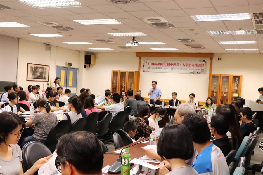 很多家長、學生及台中教師職業工會、全國家長聯盟等團體踴躍參與「108新課綱&大學考招座談會」。(盧金足攝)