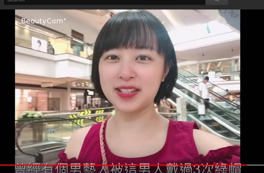 香港女星楊斯雅爆料某位男星已給某男藝人戴了3次綠帽。(取自YouTube)
