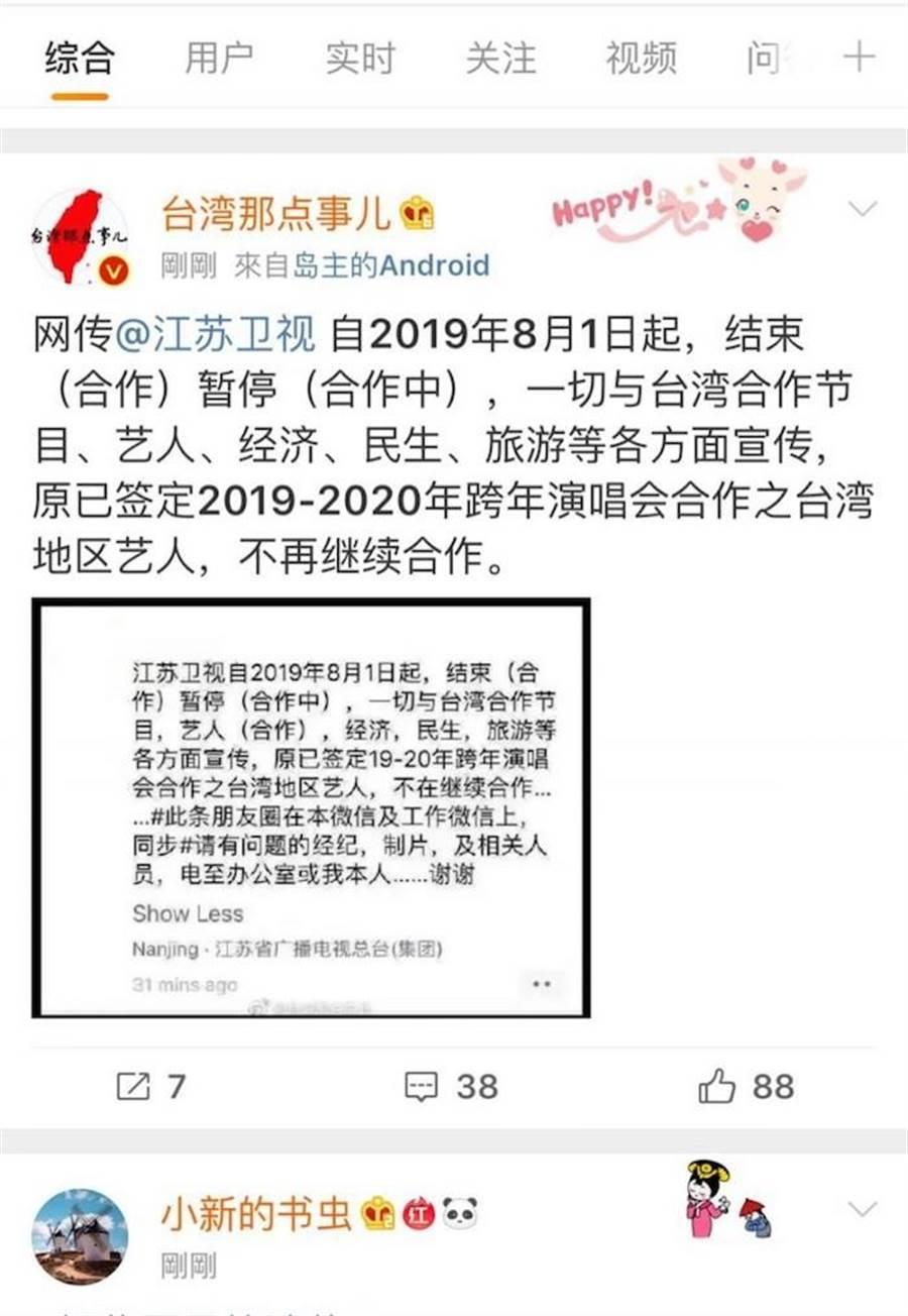 微博出現江蘇衛視明天要結束與台灣合作的傳言。翻攝台灣那點事兒微博