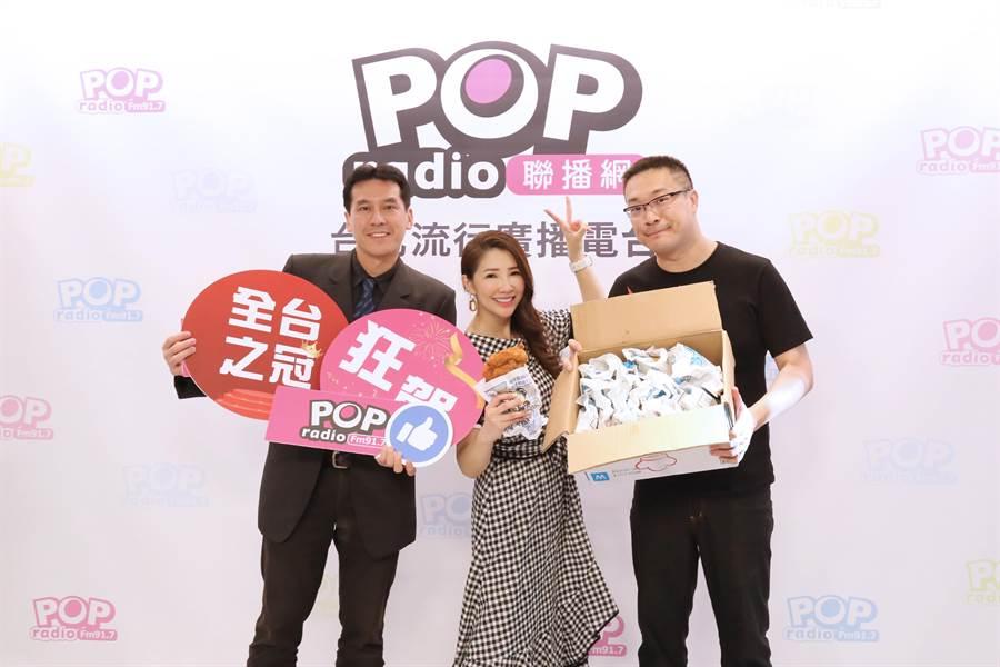 POP Radio慶祝官方YouTube 頻道突破8.8萬訂閱人次,高居廣播電台之冠,31日下午由台長林書煒領軍、主持人黃暐瀚、「宅神」朱學恒在電台樓下發送600份雞排。(POP Radio提供)