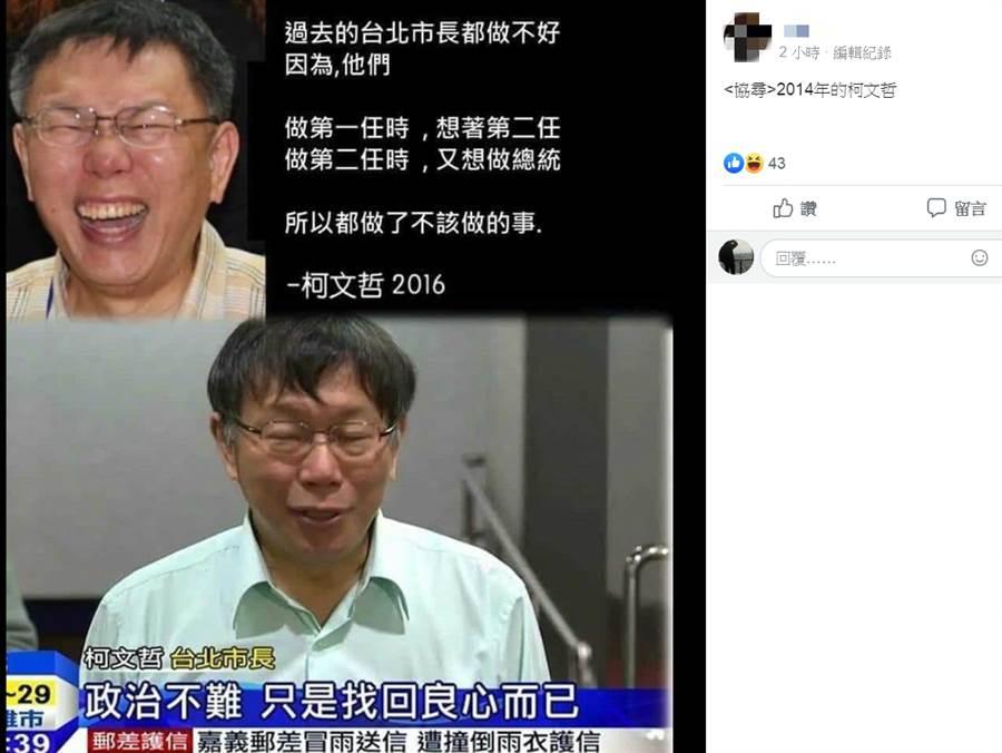 有網友在臉書留言「協尋2014的柯文哲」 (圖/翻攝自臉書)
