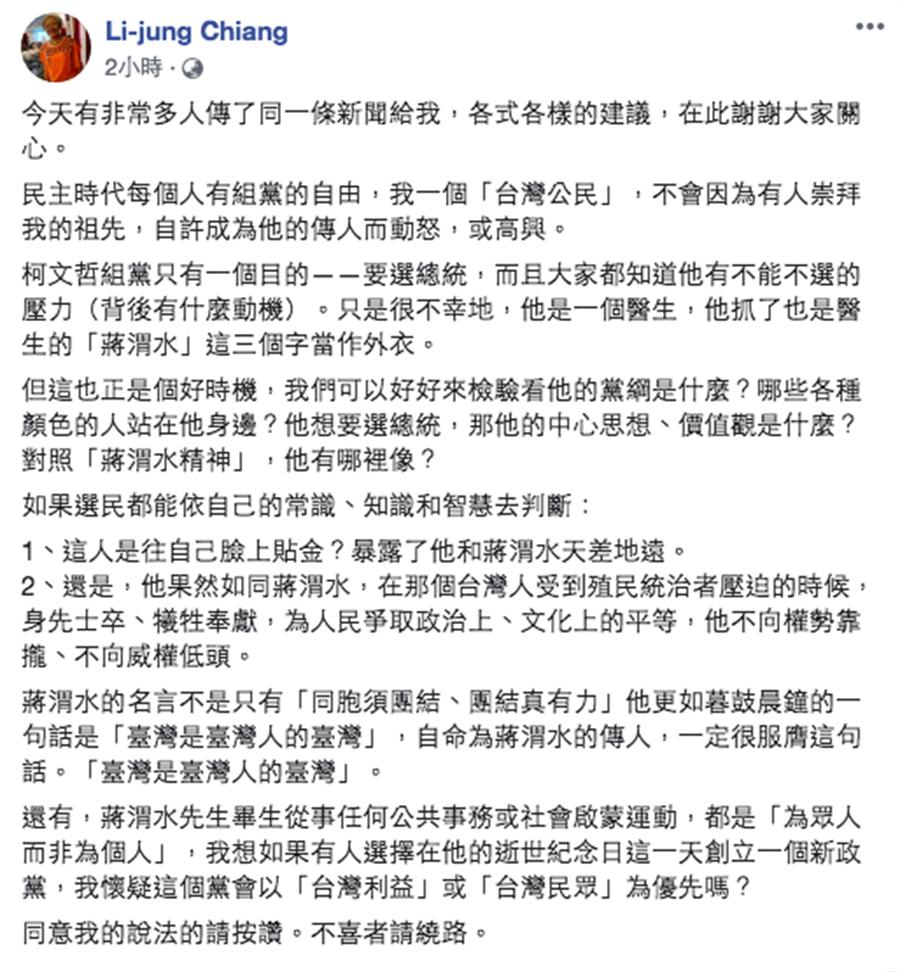 蔣渭水後代、蔣渭水文化基金會副執行長蔣理容在臉書PO文,質疑柯的中心思想與價值觀是什麼,「對照蔣渭水精神,他有哪裡像?」(翻攝臉書)