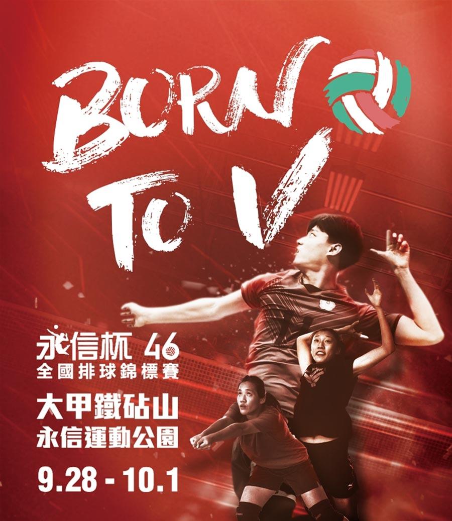 第46屆永信杯「BORN TO V」在台中大甲鐵砧山永信運動公園以球會友、切磋球技。圖/永信藥品提供