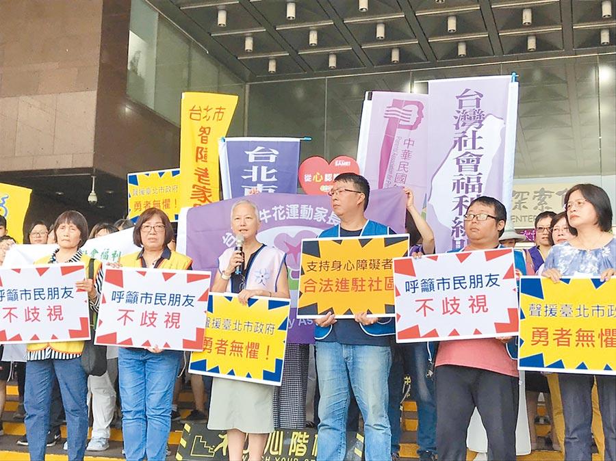 針對台北市頻頻發生社區居民拒絕身心障礙者服務據點進駐的歧視狀況,數十個社福團體30日到北市府前陳情。(張潼攝)