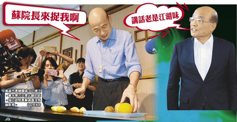 高雄市長韓國瑜(左圖,中央社)30日表示,拿水果刀只是比喻的話,指行政院長蘇貞昌(右圖,黃世麒攝)沒有幽默感。