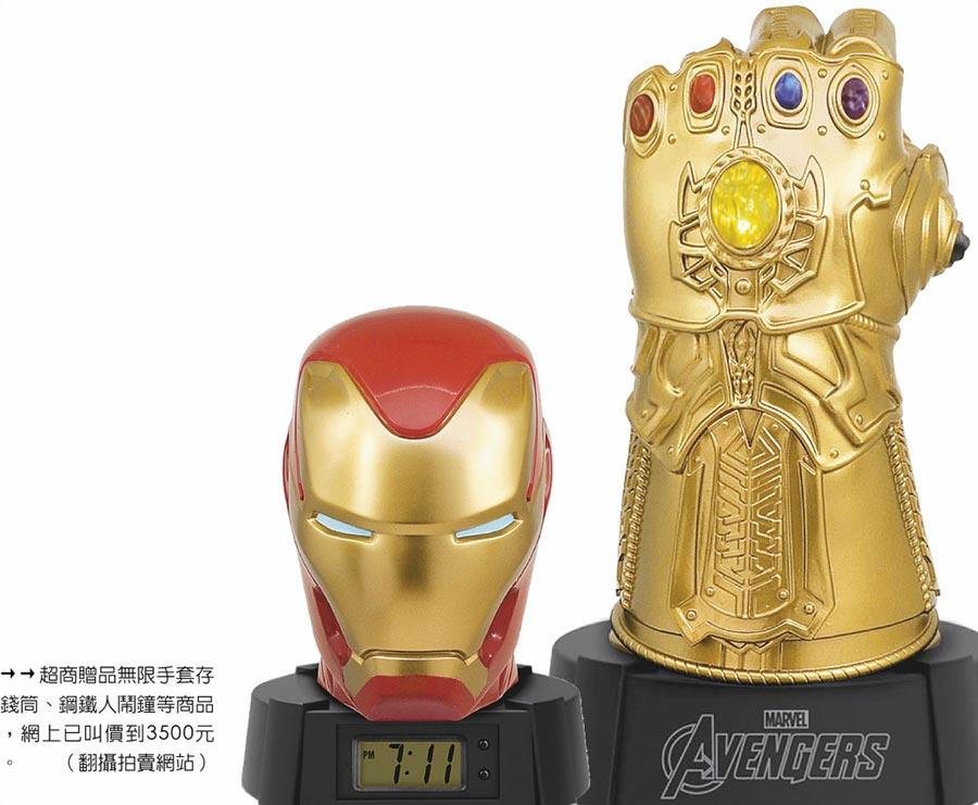 超商贈品無限手套存錢筒、鋼鐵人鬧鐘等商品,網上已叫價到3500元。(翻攝拍賣網站)