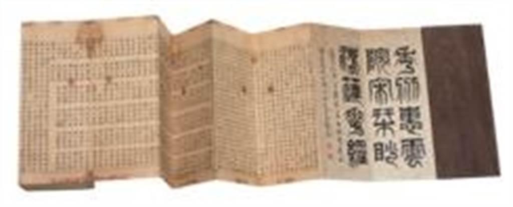 國圖所藏鳩摩羅什譯,宋刊小字梵夾本的《妙法蓮華經》。(國圖提供)