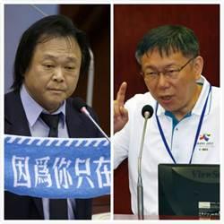 柯P組台灣民眾黨 王世堅昔日神預言網讚爆!