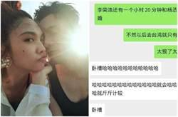 陸客自由行喊卡 陸網友擔憂「李榮浩怎麼去台灣」?
