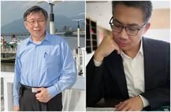 柯P組「台灣民眾黨」拚2020? 名嘴酸:像極癡漢