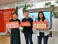 《產業》KLOOK擴大投資台灣,擬擴大徵才逾200人