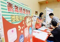 中市就業「金安薪」 助500名青年成功就業
