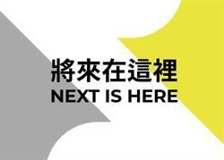 快評》 國家隊吊車尾上榜 「將來」銀行真有將來?