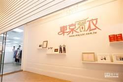 久大併購東京著衣爆內線交易 檢調約談前董座等14人