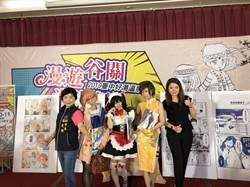 「台中好湯溫泉季」8月登場 柯南、鬼太郎邀民眾漫遊谷關