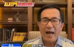 扁:柯P藉組黨提名參選總統 是參選障礙的解套藉口