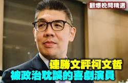 《翻爆晚間精選》連勝文評柯文哲 被政治耽誤的喜劇演員