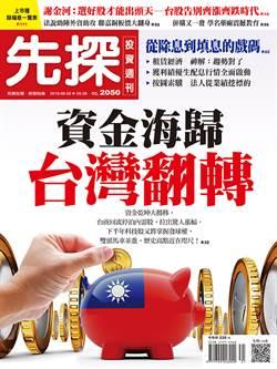 貿易戰讓資金海歸 台灣翻轉