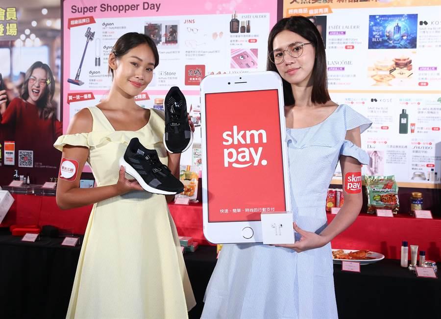 新光三越「Super Shopper Day」skm pay獨享限定,伊林娛樂凡萱(左起)拿的adidas球鞋7折,與若辰戴的JINS眼鏡88折、拿的AirPods扣10點88折。(粘耿豪攝)