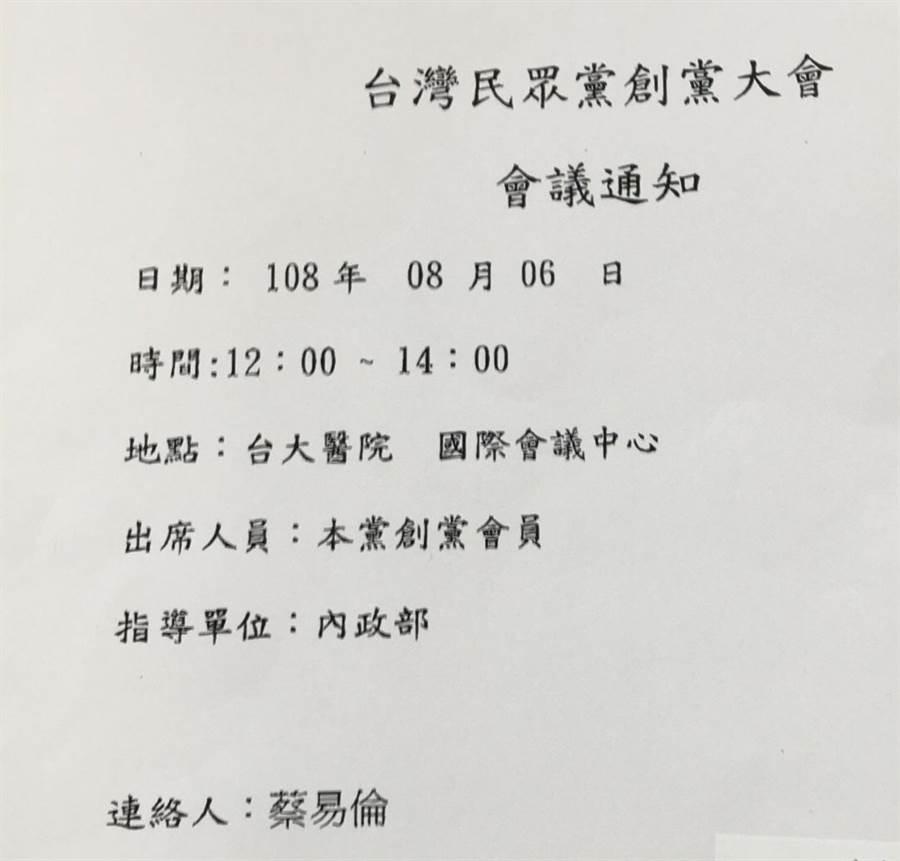 台北市長柯文哲已確定請幕僚向內政部登記成立「台灣民眾黨」,且將在8月6日舉辦創黨大會。(翻攝照片)