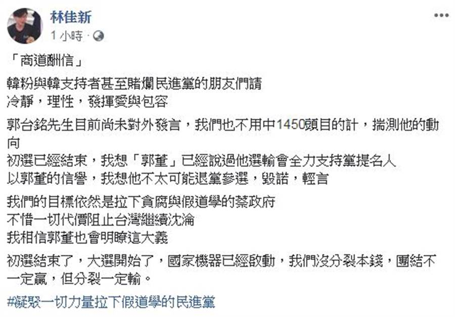 雲林菜農林佳新在臉書發文。(翻攝林佳新臉書)