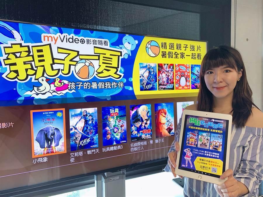 myVideo首度跨界與台北市立兒童新樂園聯名合作,從8月9日至11日於兒童新樂園的樹蛙廣場舉辦戶外電影院。(圖/myVideo提供)