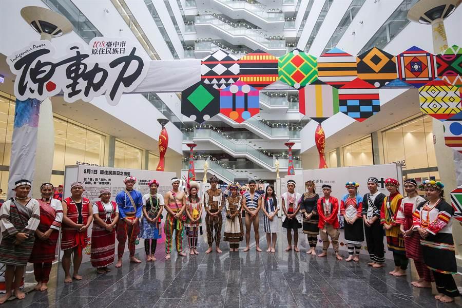 台灣原住民族16族,各有不同的圖騰及服飾傳承原民一脈文化與薪火。(陳世宗攝)