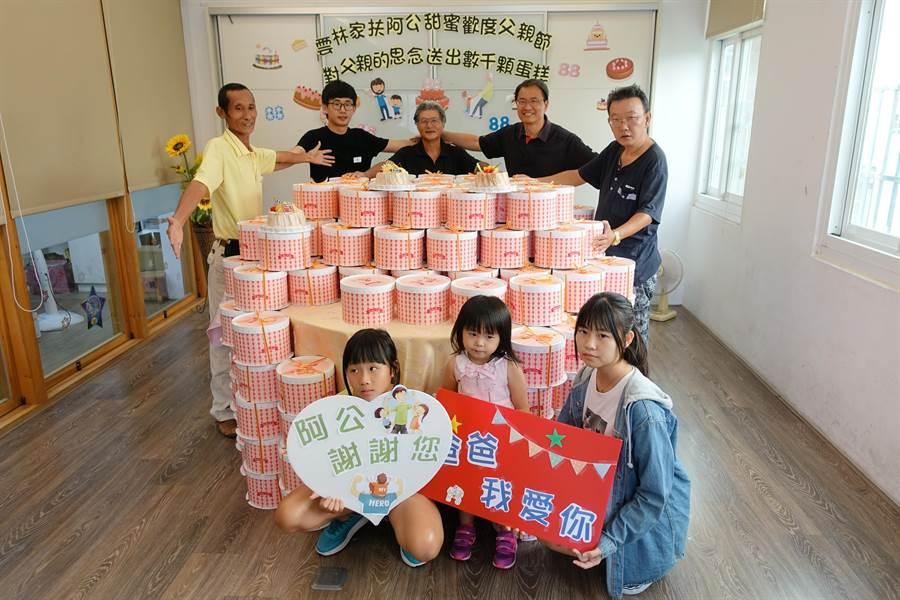 雲林家扶中心獲贈200個父親節蛋糕,受扶家庭提前過父親節。(許素惠攝)