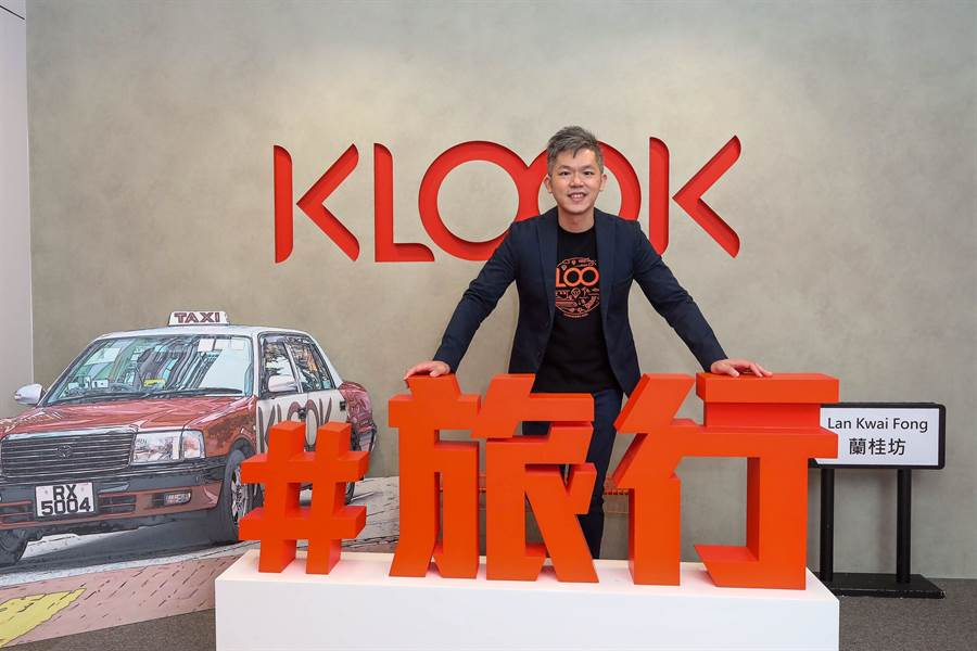 KLOOK將大舉徵才200人,並在台灣打造大中華區最大線上客服中心。(圖/KLOOK提供)
