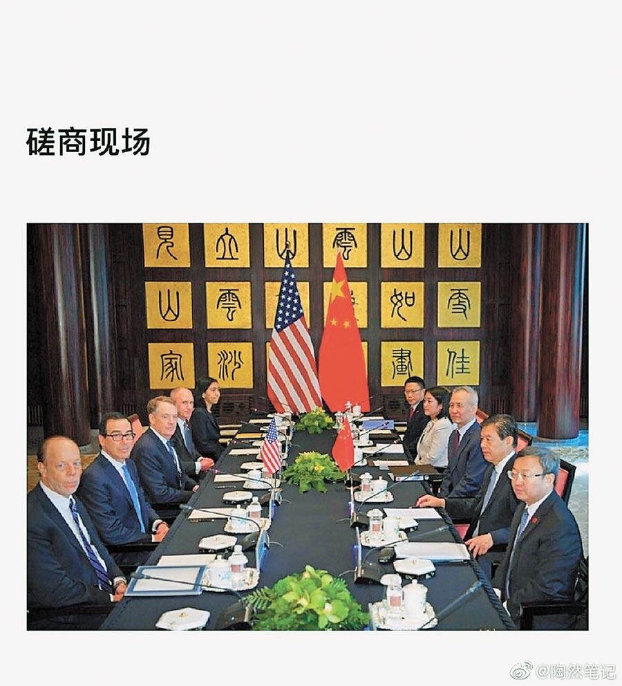 第十二輪中美貿易磋商7月31日在上海舉行。(取自微博@陶然筆記)