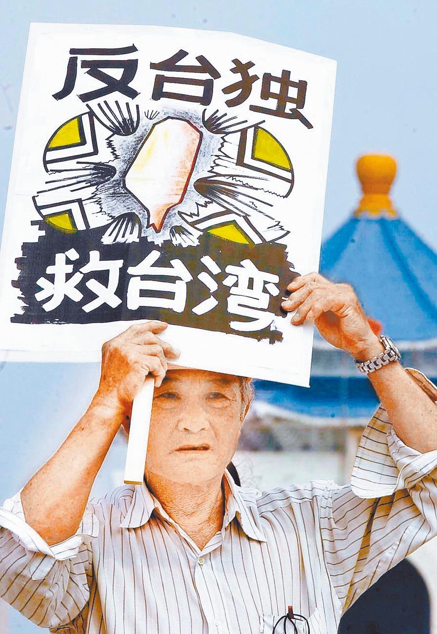 民眾舉著反台獨標語參與遊行。(本報系資料照片)