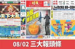 08/02三大報頭條要聞
