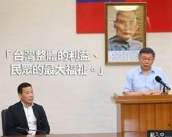柯組黨收棄將 資金看郭臉色 網:尷尬