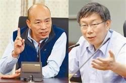 「湯再不喝會乾掉」 韓國瑜斷言柯會參選2020