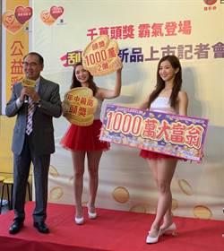 台彩推 「1,000萬大富翁」 2個頭獎1,000萬元