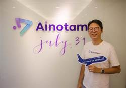 新創萬里雲成立子公司Ainotam  用AI翻轉數位行銷