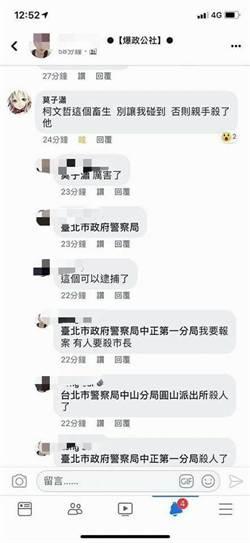 男子臉書嗆殺柯文哲  北市警急追嫌