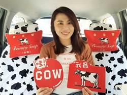 日百年品牌「牛乳石鹼」 大玩轉跨界行銷