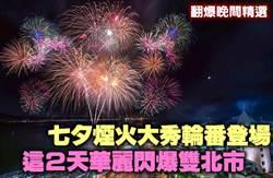 《翻爆晚間精選》七夕煙火大秀輪番登場 這2天華麗閃爆雙北市