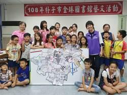 兒童學「禪繞」繪出家鄉地圖 練靜心也學愛鄉